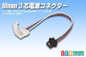 画像1: 10mm3芯電源コネクター