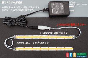 画像3: 10mmCOB電源コネクター