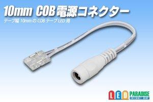 画像1: 10mmCOB電源コネクター