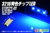青色チップLED 3216