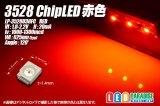 赤色チップLED 3528 新薄型