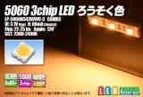 5060 3chip ろうそく色LED LP-5060H343WWC-3