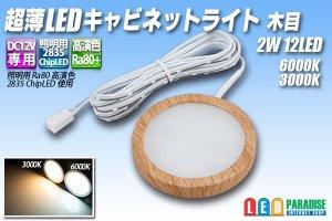 画像1: 超薄LEDキャビネットライト 木目