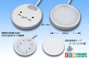画像2: 超薄LEDキャビネットライト シルバー