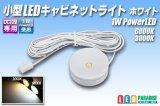 小型LEDキャビネットライト ホワイト