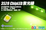 3528蛍光緑 LP-G74LS1C1A