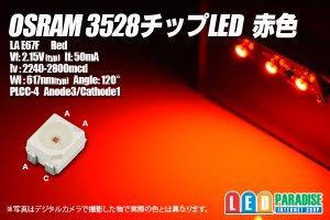 画像1: OSRAM 3528 LR E67F 赤色
