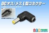 DCオス/メスL型コネクター