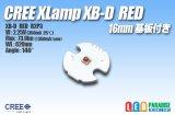 CREE XB-D RED 16mm基板付き