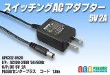 ACアダプター 5V 2A