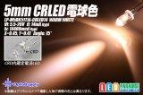 5mm CRLED 電球色 LP-M5DK5111A-CRLED14