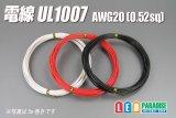 電線UL1007 AWG20 0.52sq