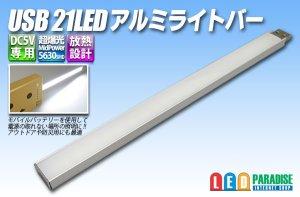 画像1: USB 21LEDアルミライトバー