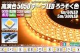 高演色5050テープLED 60LED/m 非防水 ろうそく色 2300K 1-5m