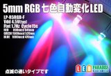 5mmRGB7色自動変化速めタイプ