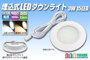 画像1: 埋込式LEDダウンライト 3W 15LED