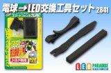 電球→LED交換工具セット 2841