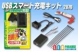 USBスマート充電キット(トヨタ車用) 2870