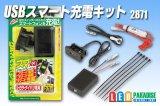 USBスマート充電キット(トヨタ・ダイハツ車用) 2871