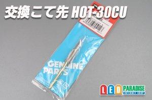 画像1: 交換こて先 ホットナイフ用 HOT-30CU
