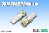 3014 36SMD T10バルブ