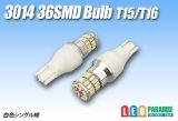 3014 36SMD T15/T16バルブ