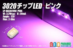 画像1: 3020チップLED ピンク