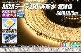 3528テープLED 120LED/m 非防水 電球色 5m