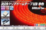3528テープLED 120LED/m クリアドーム 赤色 5m
