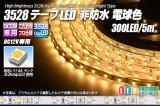 3528テープLED 60LED/m 非防水 電球色 5m