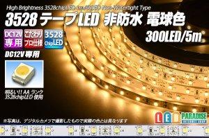 画像1: 3528テープLED 60LED/m 非防水 電球色 5m