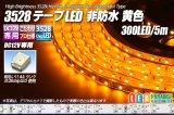 3528テープLED 60LED/m 非防水 黄色 5m