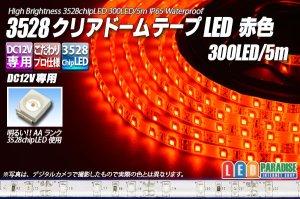画像1: 3528テープLED 60LED/m クリアドーム 赤色 5m