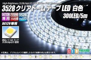 画像1: 3528テープLED 60LED/m クリアドーム 白色 5m