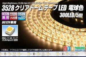 画像1: 3528テープLED 60LED/m クリアドーム 電球色 5m