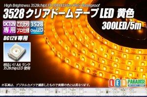 画像1: 3528テープLED 60LED/m クリアドーム 黄色 5m