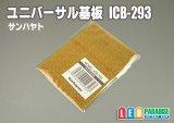 ユニバーサル基板 ICB-293