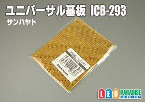 画像1: ユニバーサル基板 ICB-293
