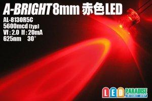 画像1: A-BRIGHT 8mm赤色LED