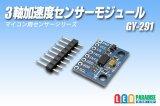 3軸加速度センサーモジュール GY-291