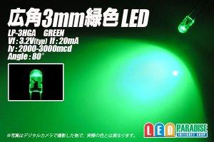 画像1: 広角3mm緑色LED