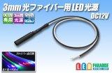 DC12V 3mm光ファイバー用LED光源
