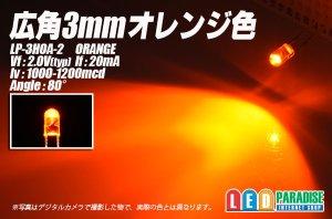 画像1: 広角3mmオレンジ色LED
