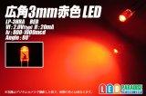 広角3mm赤色LED