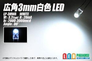 画像1: 広角3mm白色LED