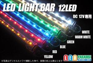 画像1: LEDライトバー12LED