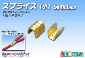 画像1: スプライス端子(小) 100個セット
