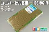 ユニバーサル基板 ICB-502-FL