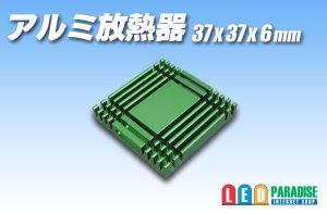 画像1: アルミ放熱器 37×37×6mm 緑