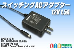 画像1: ACアダプター 12V 1.5A